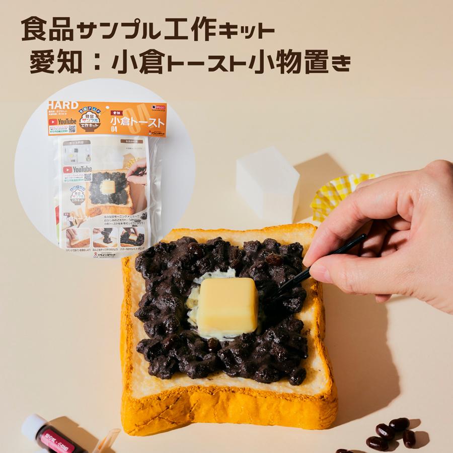 愛知:小倉トースト(小物置き)