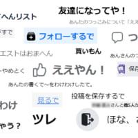フェイスブックの「関西弁」を生粋の関西人が徹底チェック 「シ…