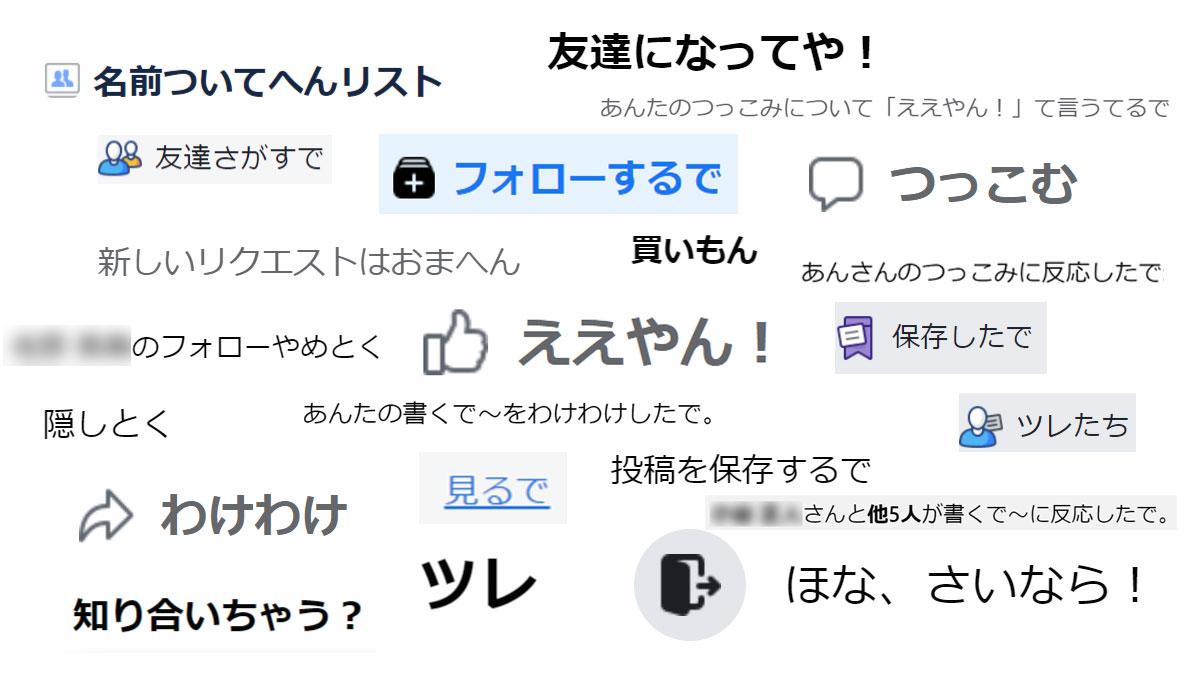 フェイスブックの「関西弁」を生粋の関西人が徹底チェック 「シェア=わけわけ」ってどういうことなの……