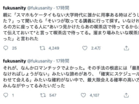 fukusanityさんのツイート(スクリーンショット)