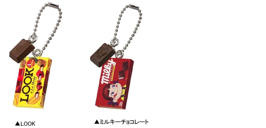 「ルック(LOOK)」「ミルキーチョコレート」
