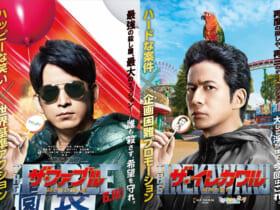 超ひらパー兄さん・岡田准一出演の映画パロディポスターの新作「ザ・ファブル」が公開
