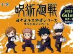 「呪術廻戦」コラボキャンペーン