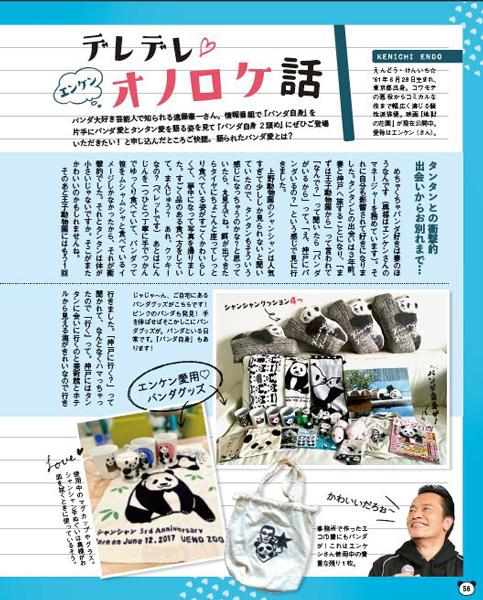 パンダ好きで知られる俳優の遠藤憲一さん