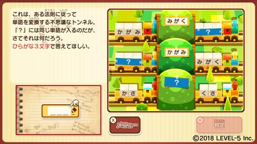 パズルやなぞなぞなどの「ナゾ」を解いていくことで物語を進めていくゲーム