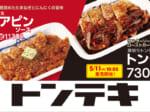 """松屋の「厚切りトンテキ定食」に""""トンテキソース""""が新登場"""