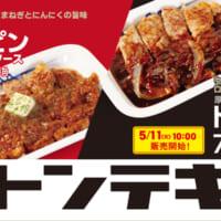 """松屋「厚切りトンテキ定食」に""""トンテキソース""""が新登場!2…"""
