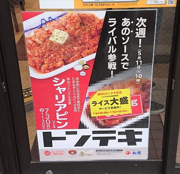 「厚切りトンテキ定食」のポスター