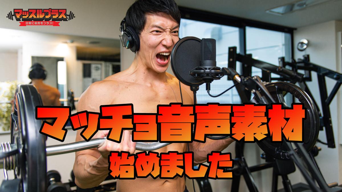 用途不明なマッチョ音声のフリー素材配信開始 「腹筋6LDKかい!」「肩メロン収穫祭だ!」