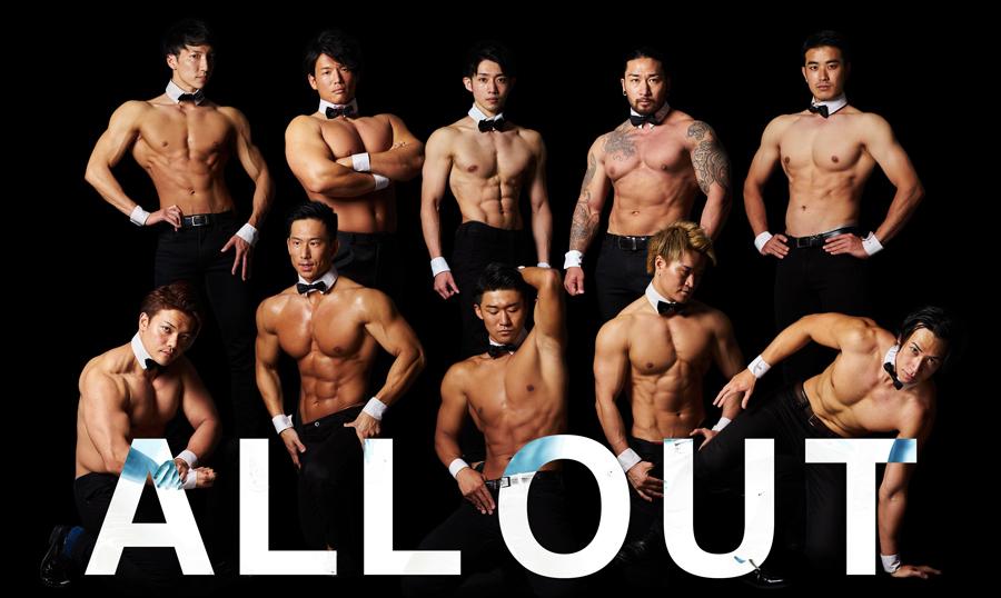 筋肉紳士集団「ALLOUT」