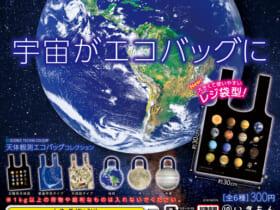 天体観測エコバッグコレクション
