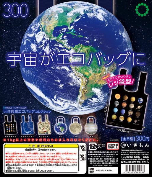俺のエコバッグは宇宙だ!「天体観測エコバッグ」はレジ袋型と天体型の2タイプ