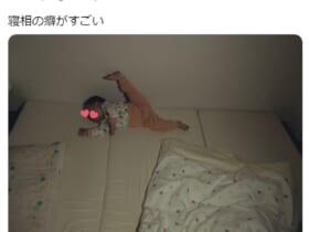 「クセがすごい!」衝撃の赤ちゃんの寝姿がこちら