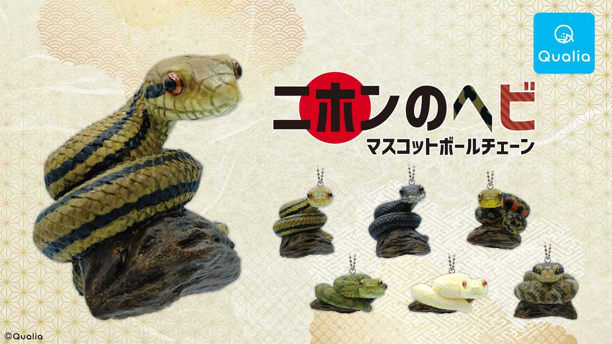 ヒエ~ッ! リアリティがハンパない「ニホンのヘビ」のカプセルトイ発売