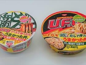 「どん兵衛」に濃厚ソース?「U.F.O.」に醤油つゆ?コラボ商品を実食