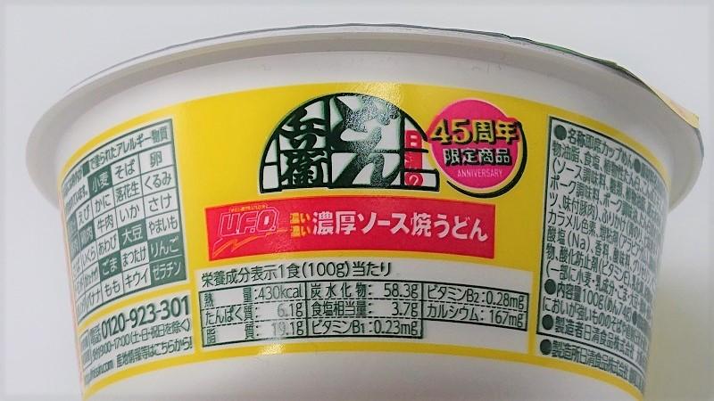 「日清の汁なしどん兵衛 濃い濃い濃厚ソース焼うどん」(栄養成分表示)