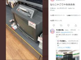 シャープ製「スーパーファミコン内蔵テレビ(SF1)」