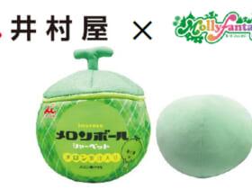 駄菓子アイス「メロンボール」が井村屋初のプライズゲーム用景品として登場