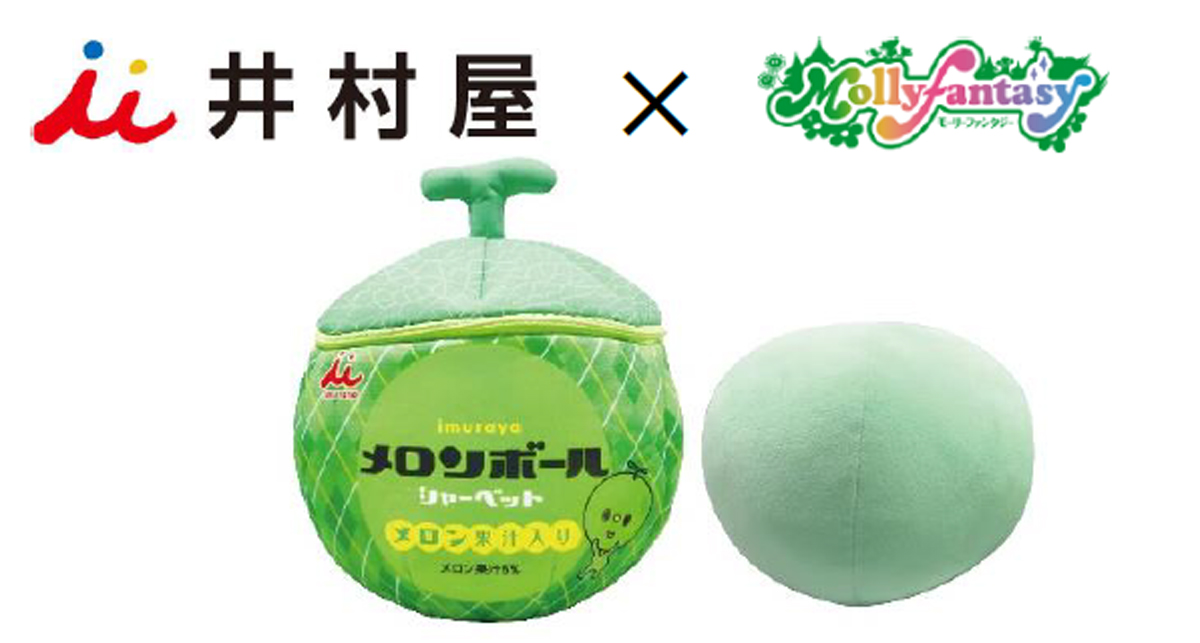 井村屋の駄菓子アイス「メロンボール」がクッションに!高さ32cmのBIGサイズ