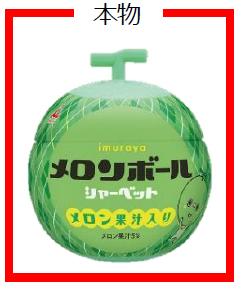 メロン型のパッケージが特徴の駄菓子アイス「メロンボール」