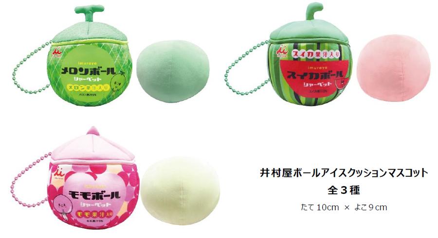 井村屋ボールアイスクッションマスコット