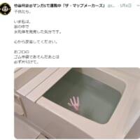 浴槽の中から伸びる手にドキッ 正体はまさかのゴム…