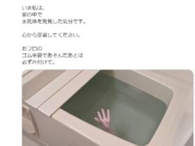 お風呂で水死体発見!?その正体は水回りでよく使うアレ