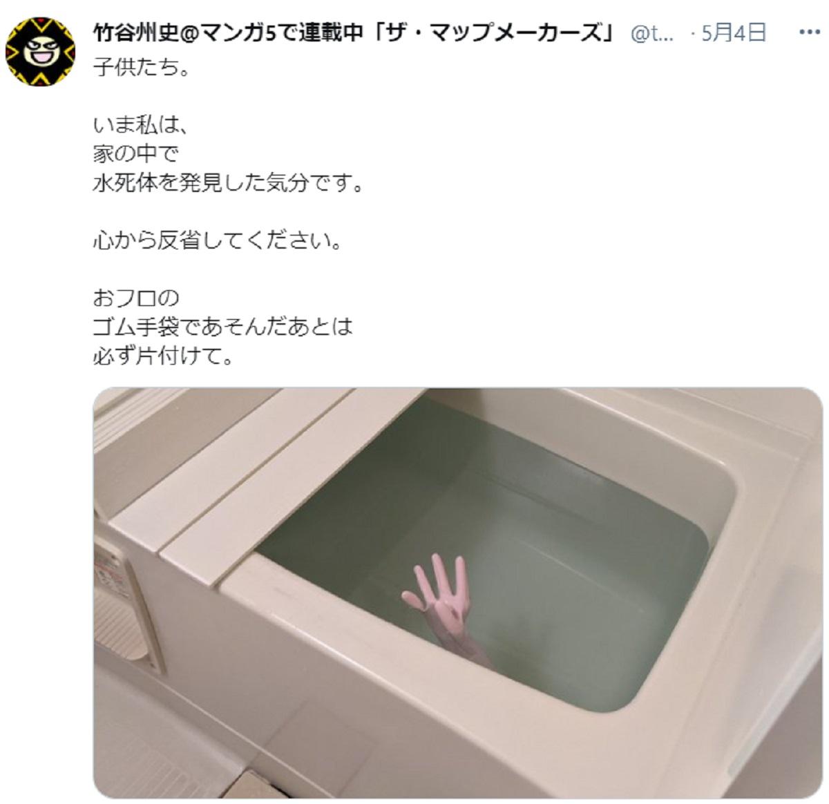 浴槽の中から伸びる手にドキッ 正体はまさかのゴム手袋にホッ