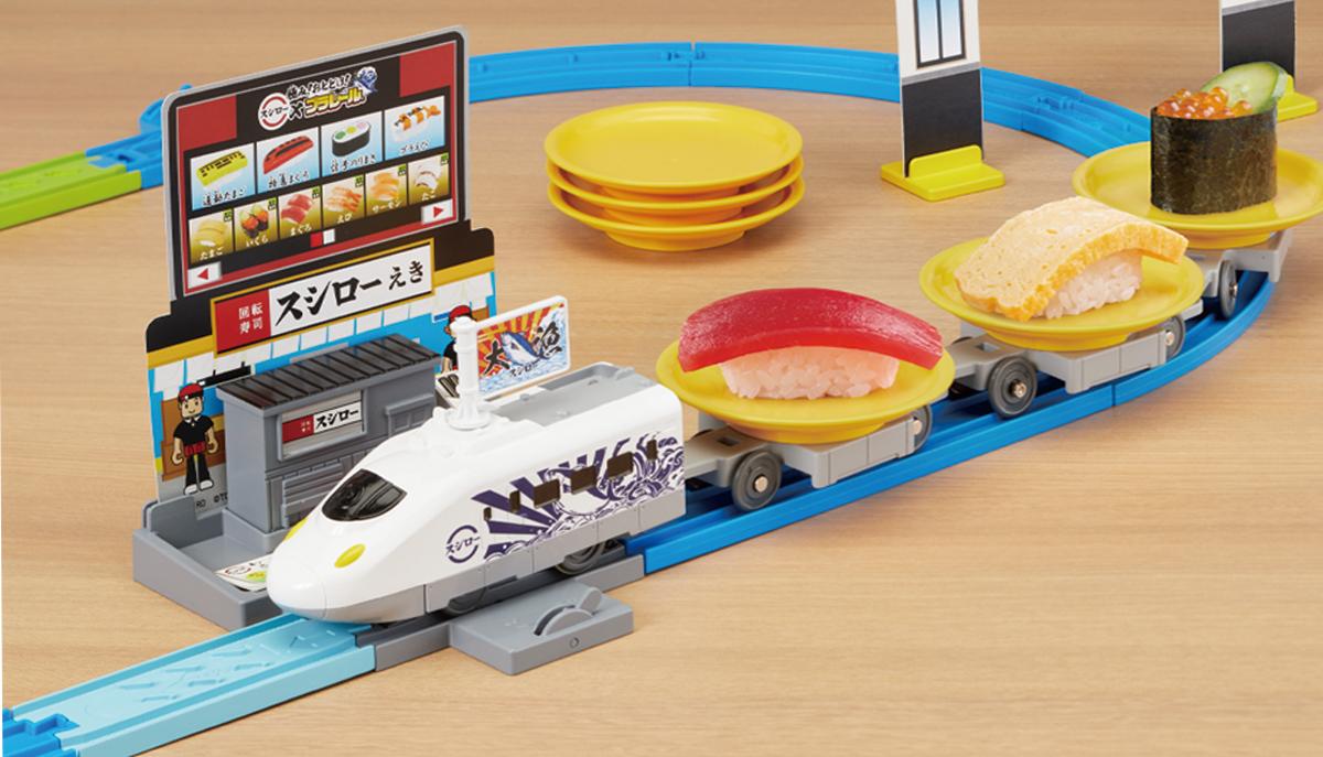 プラレール遊びの進化系!おうちでおすし屋さん気分が味わえるスシローとのコラボ商品が発売