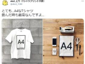 「とてもA4なTシャツ」大胆なプリントを施したTシャツが話題