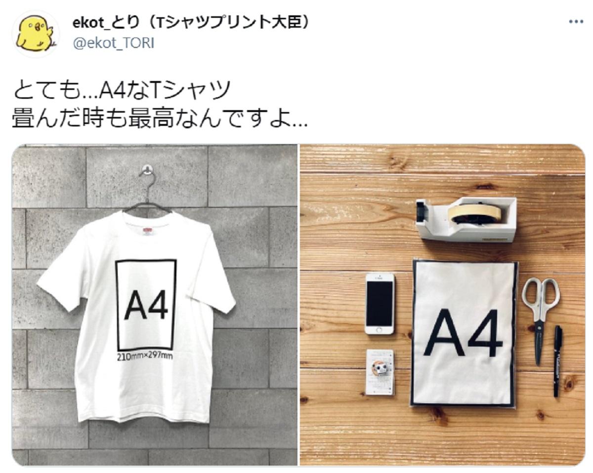 大胆プリント施した「とてもA4なTシャツ」 畳んだ時も最高!
