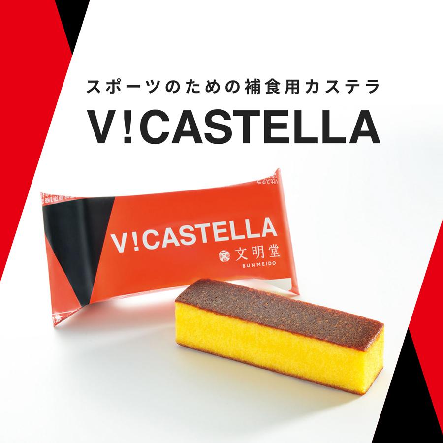 補給食用に特化した「V!カステラ」
