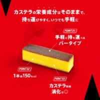 文明堂東京から「補給食用カステラ」発売 スポーツのために開発されたバータイプで1本約150kcal