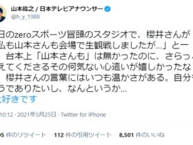 嵐・櫻井翔の心配りに山本アナ、青木アナが「大好きです」エピソードを披露