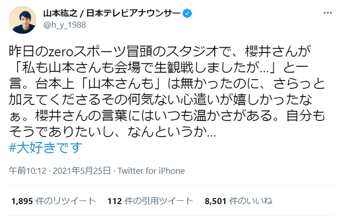 櫻井翔の気配りエピソード 山本アナ&青木アナが「大好きです」