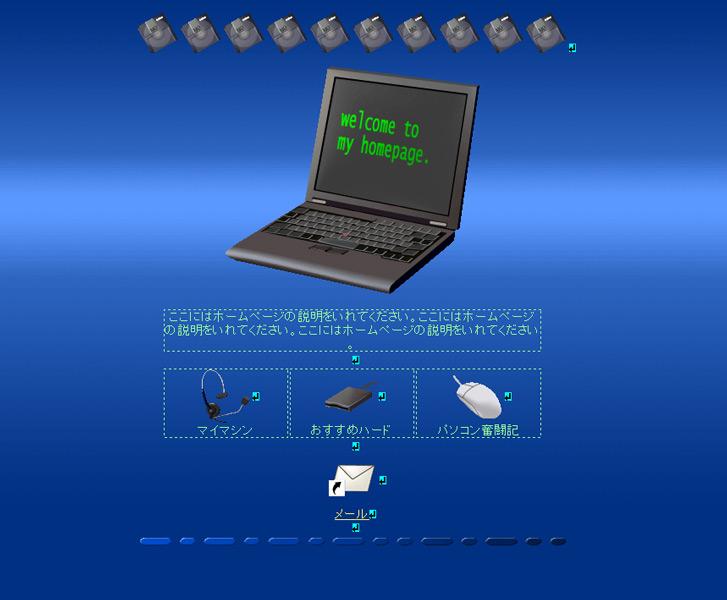 2002年版の「ホームページ・ビルダー7」で作成したWEBページ(Lo-Fi Clubさん提供)