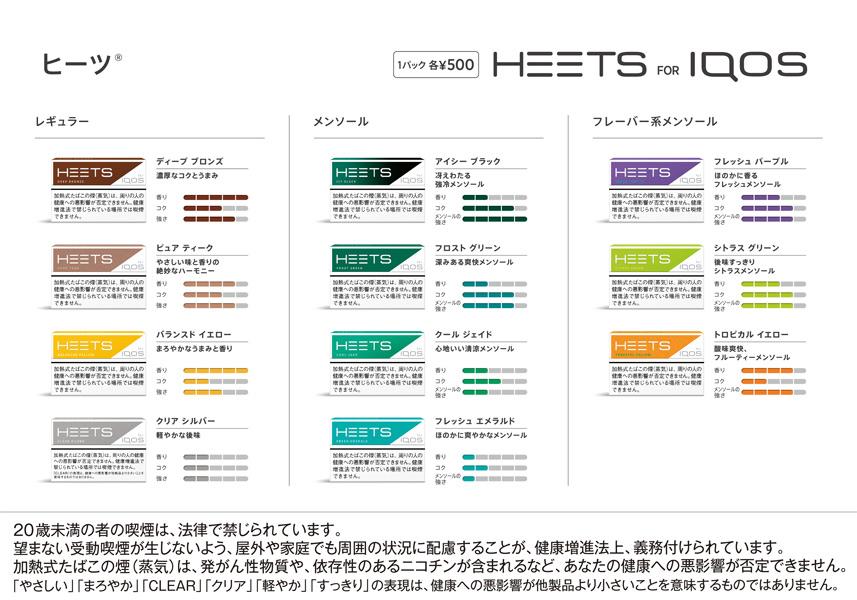 トロピカル イエローが加わりHEETSは11種類に