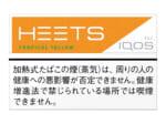 HEETS1年4か月ぶりのフレーバー系メンソール新商品「トロピカル イエロー」
