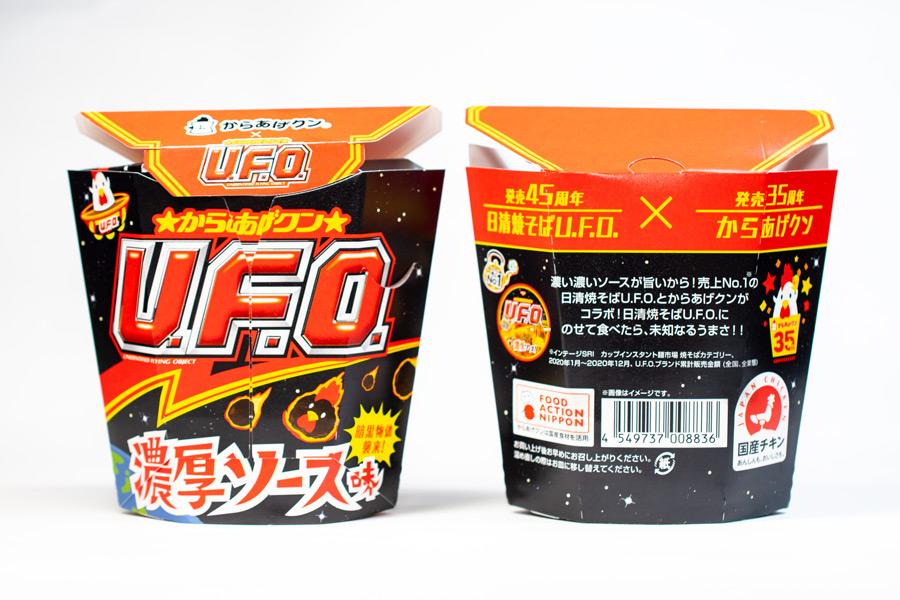 「からあげクン U.F.O. 濃厚ソース味」のパッケージ表裏