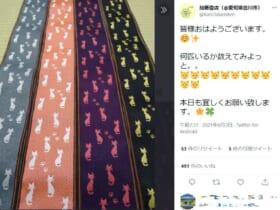 畳職人歴35年の畳店店主が猫柄の畳縁をTwitterに投稿。