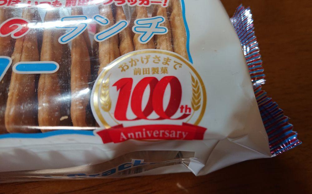 右下に記された「100th」の文字。製造元の前田製菓の創業年は1918年とのこと。