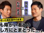 国枝慎吾選手と松岡修造さんが対談