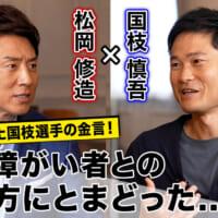 車いすテニスプレイヤー国枝慎吾と松岡修造が対談 「明るい未来…