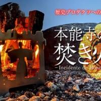 炎の中で信長が「敦盛」を舞う!「本能寺の変な焚き火台」がクラ…