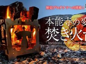「本能寺の変な焚き火台」リリースに向け出資者募集