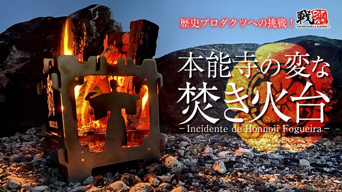 炎の中で信長が「敦盛」を舞う!「本能寺の変な焚き火台」がクラウドファンディングでサポーター募集