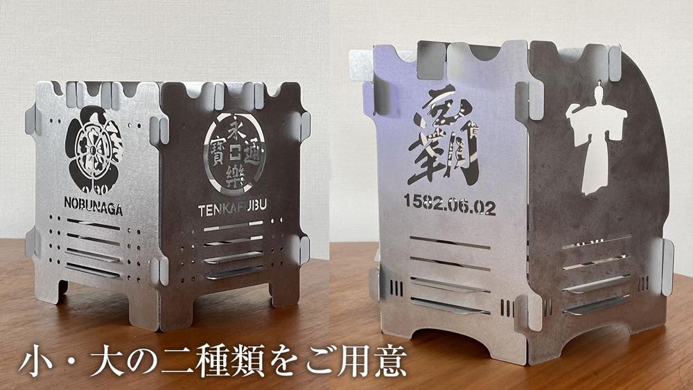 「本能寺の変な焚き火台」は大・小の2サイズ