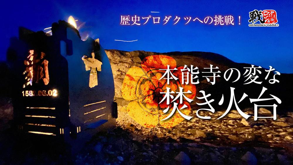「本能寺の変な焚き火台」