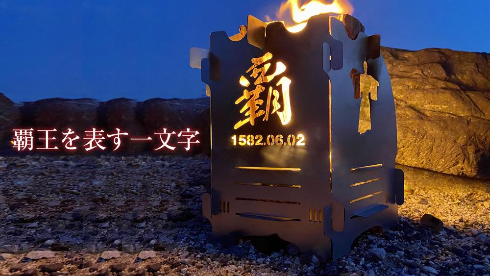 「覇」の字の下には本能寺の変の日付