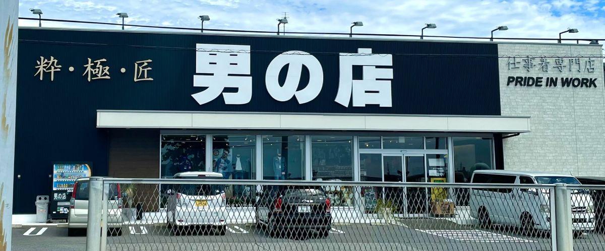 現会長の奥さんが命名した「男の店」。40年変えずにやっているそう。